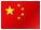 我们的新闻也是中国语言中可用